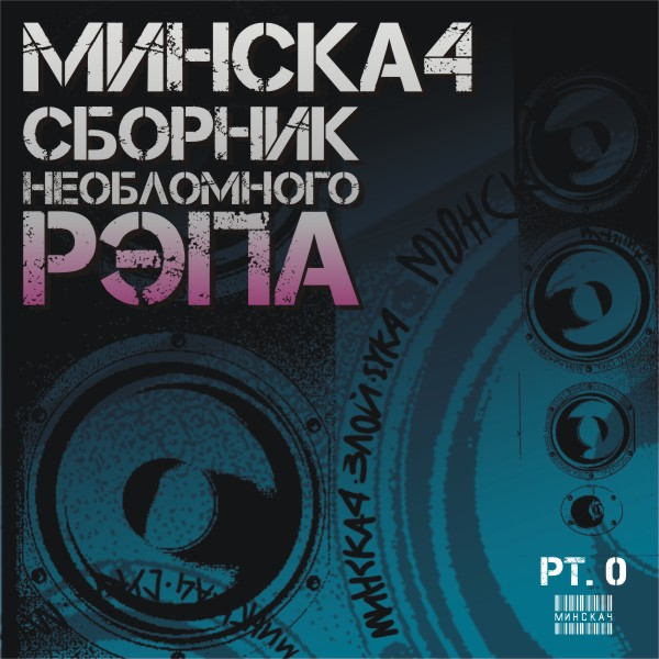 RAN027CD_МИНСКА4 - Сборник Необломного Рэпа - 2009