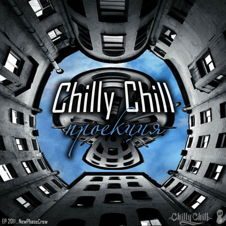 RAN071CD_Chilly Chill - Проекция EP - 2011