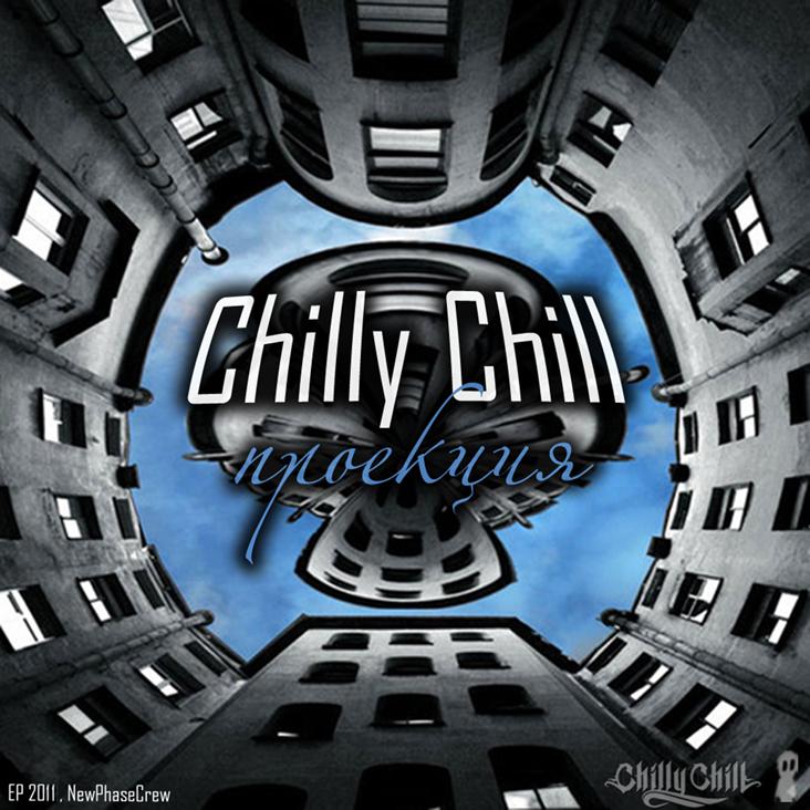 RAN071CD_Chilly Chill - Проекция EP - 2011