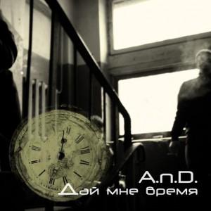 Дай Мне Время -RAN011CD- cut version