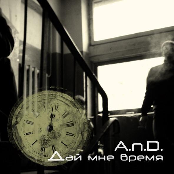 Дай-Мне-Время-RAN011CD-cut-version