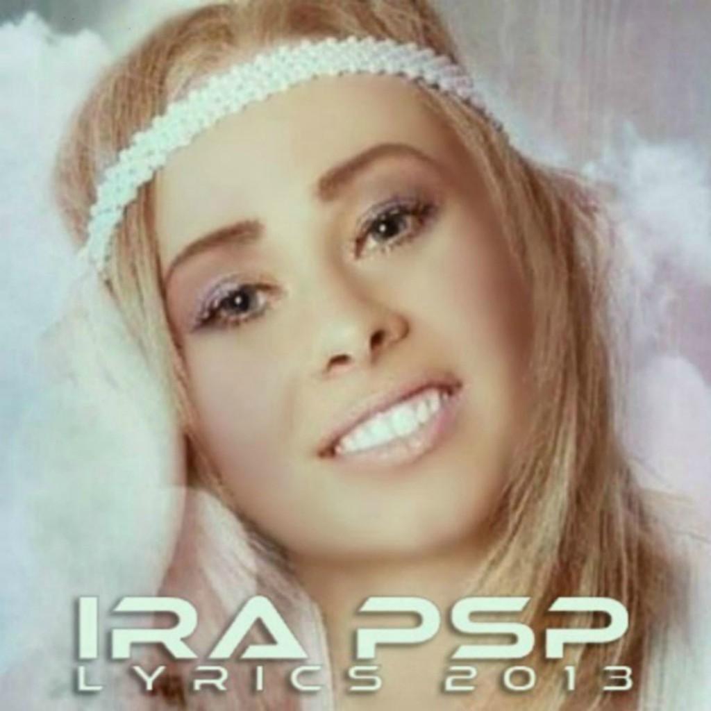 Ира-PSP-Лирика-cover-front