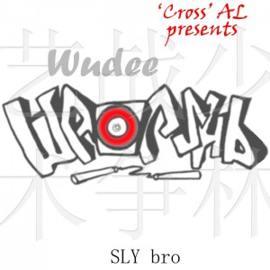00. 'Cross' AL и Wudee(SLY bro)- Шаолинь (2008)_IR