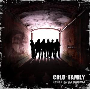 COLD FAMILY - Слова, биты, рифмы... /RAN007CD/ - 2008