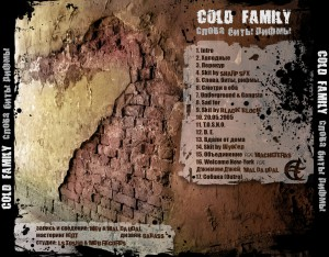 COLD FAMILY - Слова, биты, рифмы... /RAN007CD/ - 2008 back
