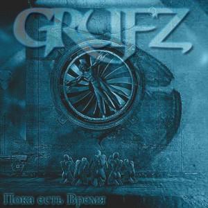 GRUFZ - Пока есть время /RAN008CD/ - 2008