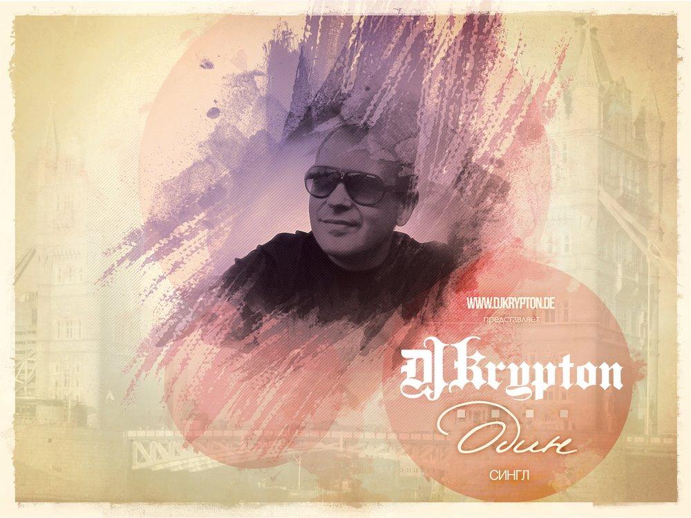 DJ KRYPTON (ЭКИПАЖ) - Один RAN090CD - 1