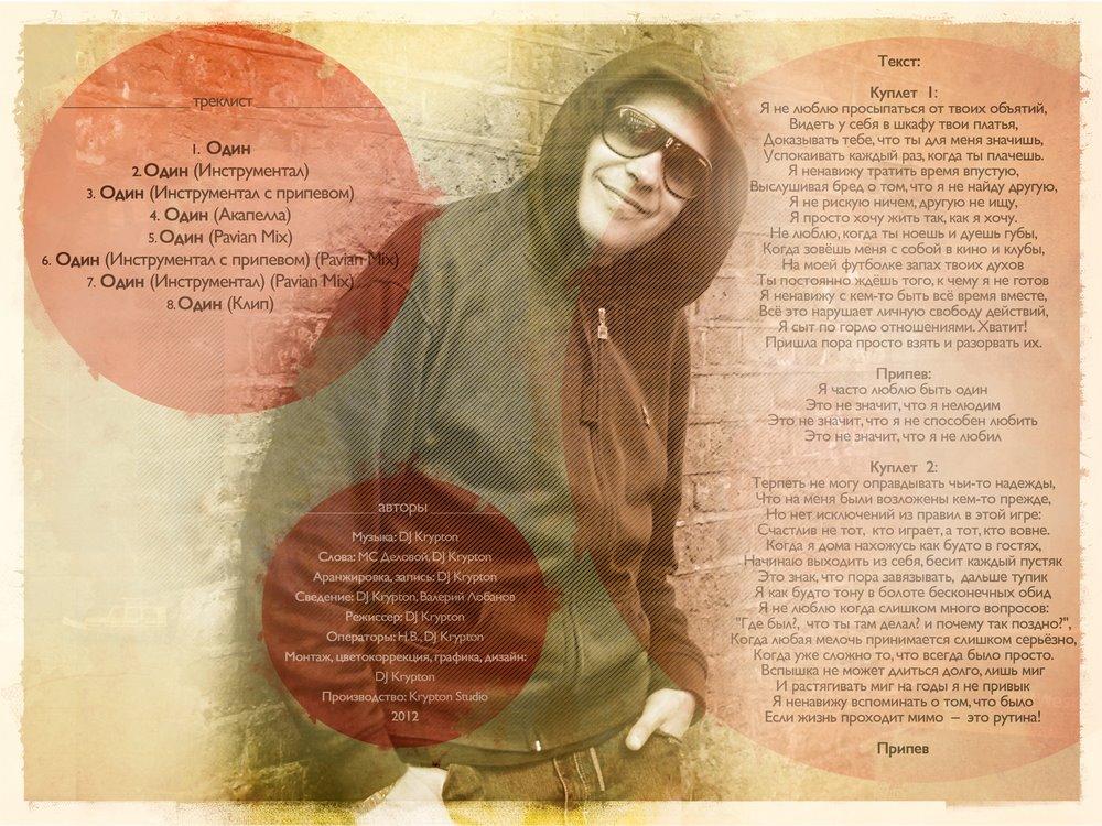 DJ KRYPTON (ЭКИПАЖ) - Один RAN090CD - 2