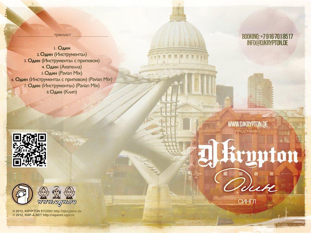 DJ KRYPTON (ЭКИПАЖ) - Один RAN090CD - 3