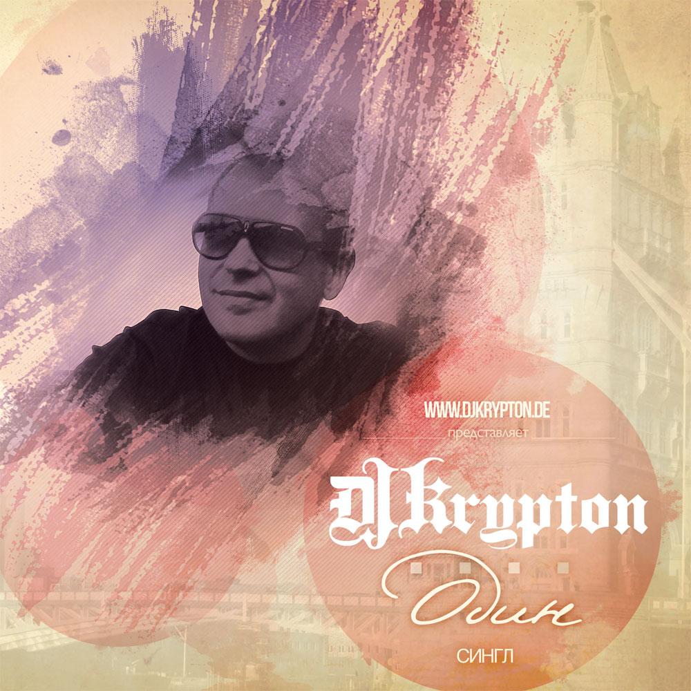 DJ KRYPTON (ЭКИПАЖ) - Один RAN090CD
