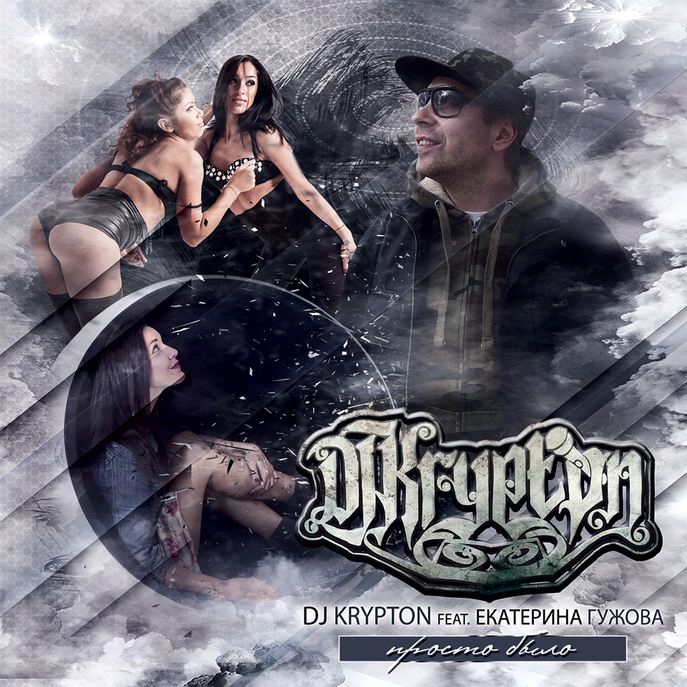 DJ Krypton feat. Екатерина Гужова - Просто было RAN105CD - 01