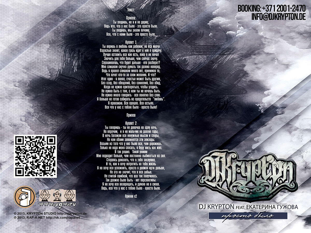 Digital-Booklet---DJ-Krypton-Prosto-bylo-3