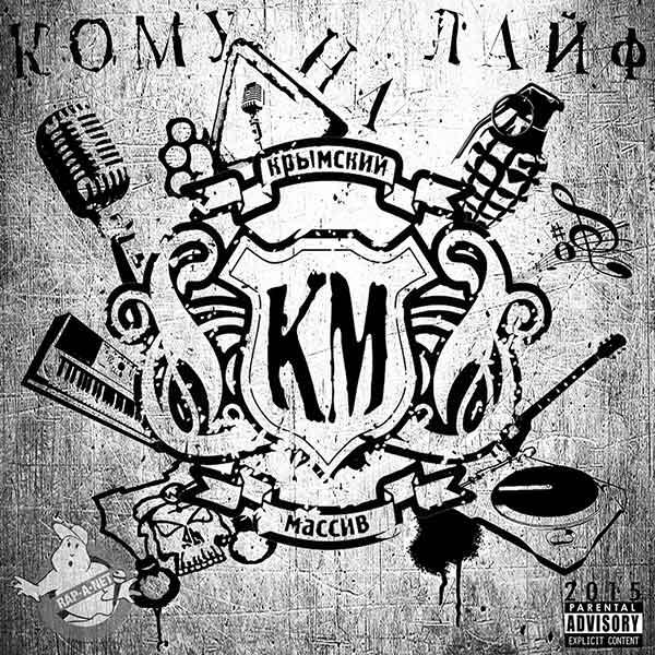 RAN122CD_КРЫМский-Массив-Кому-На-Лайф-20151