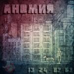 front-RAN121CD_13-24-и-Вэ-Бэ-Аномия-EP-2015