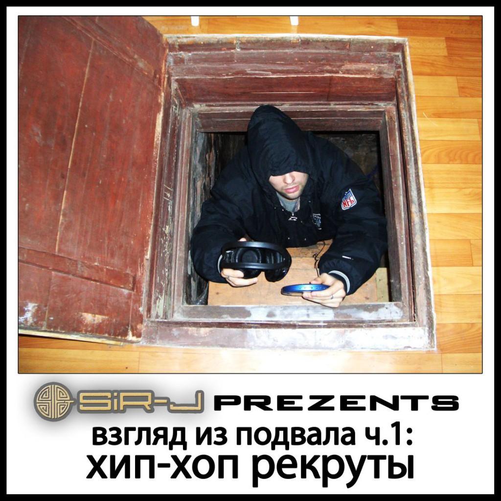 Взгляд-Из-Подвала-ч.1-Хип-Хоп-Рекруты-RAN018CD-