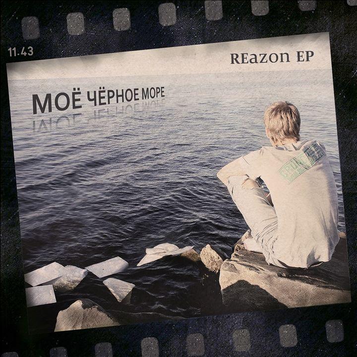 Мое Черное Море EP -RAN033CD-