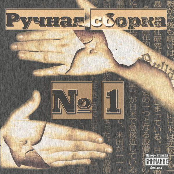 РУЧНАЯ СБОРКА #1 -RAN035CD-