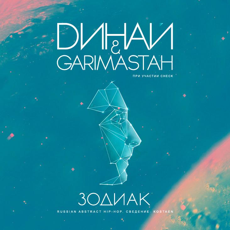 Dинай & Garimastah Зодиак RAN083CD 2011