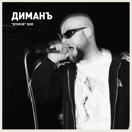 RAN015CD_ДиманЪ_Napass-Второй-2009