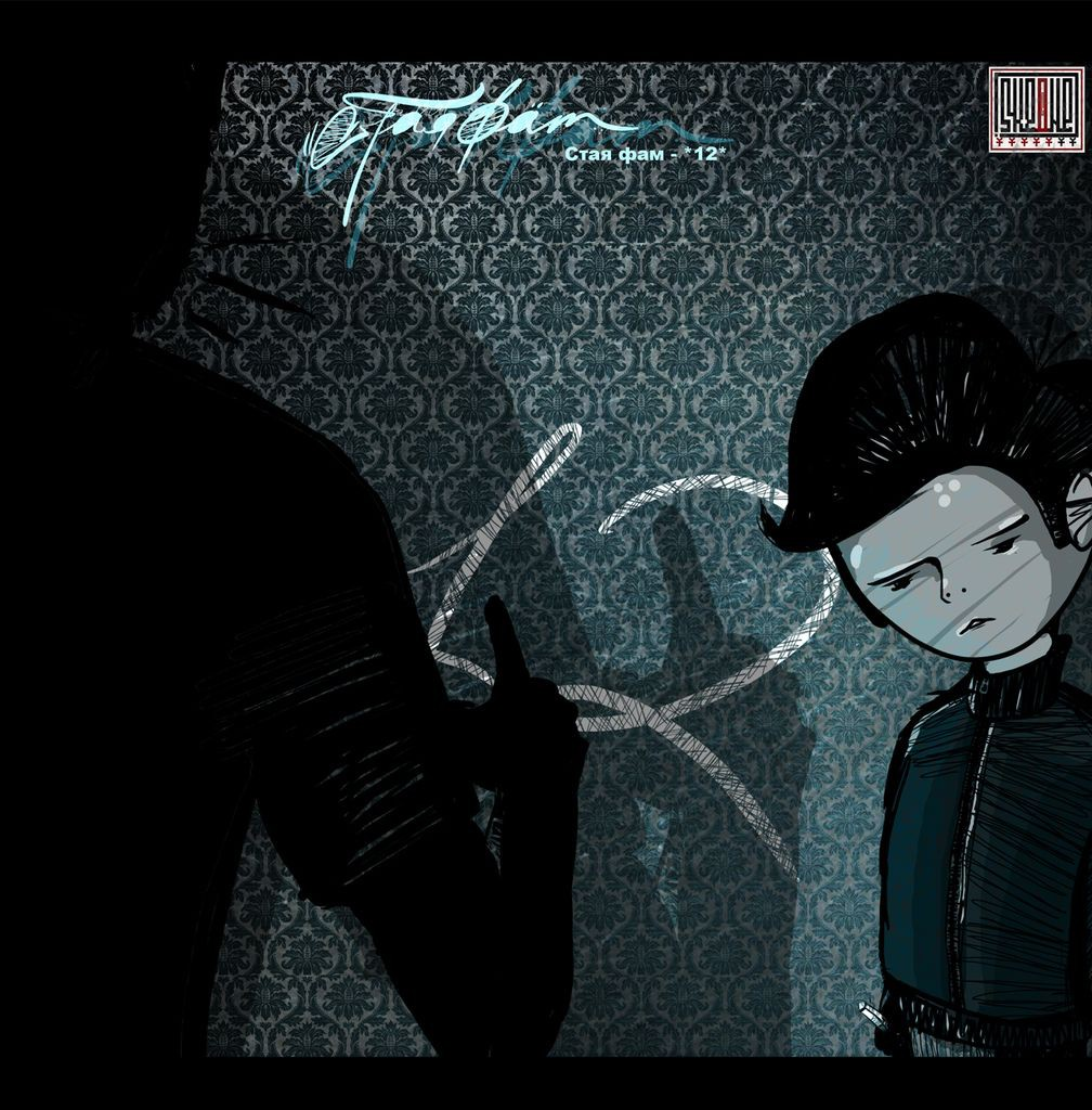 RAN016CD_Стая-Fam.-Грязная-Дюжина-Кризис-Жанра-2009
