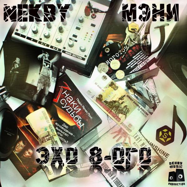 RAN017CD_Nekby-Мэни-Эхо-8-ого-2009