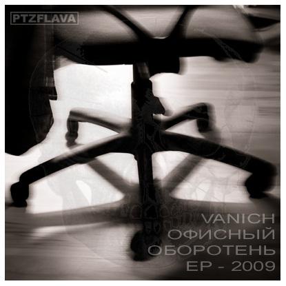 RAN019CD_Vanich-Офисный-Оборотень-EP-2009