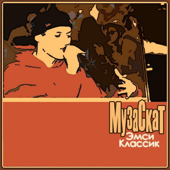 RAN020CD_Муза-Скат-Эмси-Классик-2009