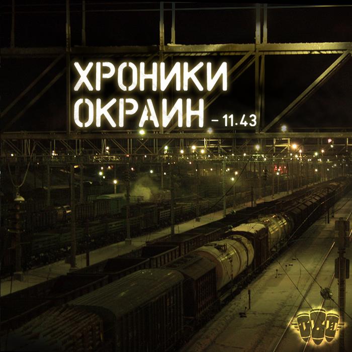 RAN021CD_11.43-Хроники-Окраин-2009