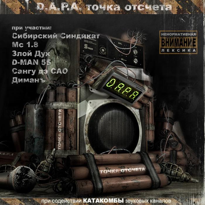RAN028CD_DAPA - Точка Отсчёта - 2009