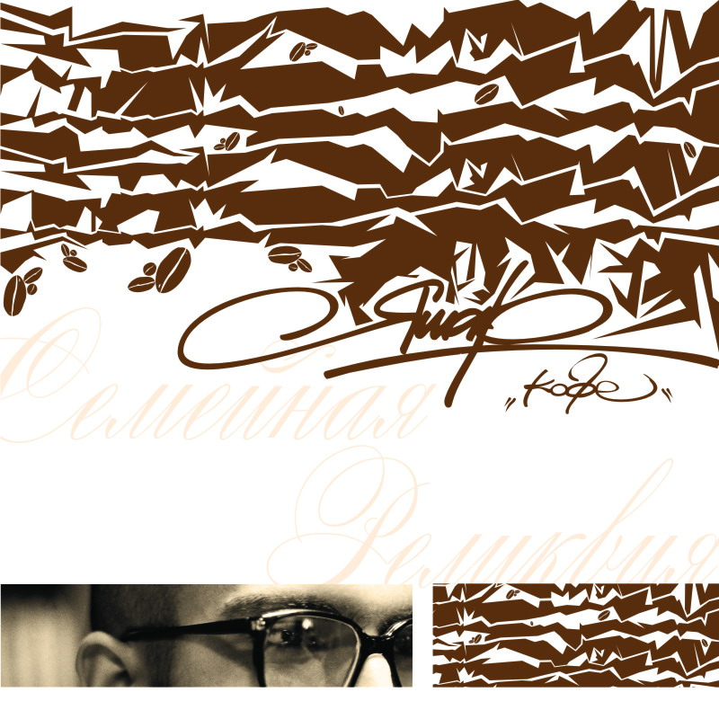 RAN029CD_Яшар - Кофе - 2009