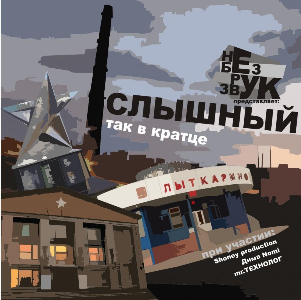 RAN036CD_Слышный (неБЕЗрукЗВУК) - Так В Кратце - 2009