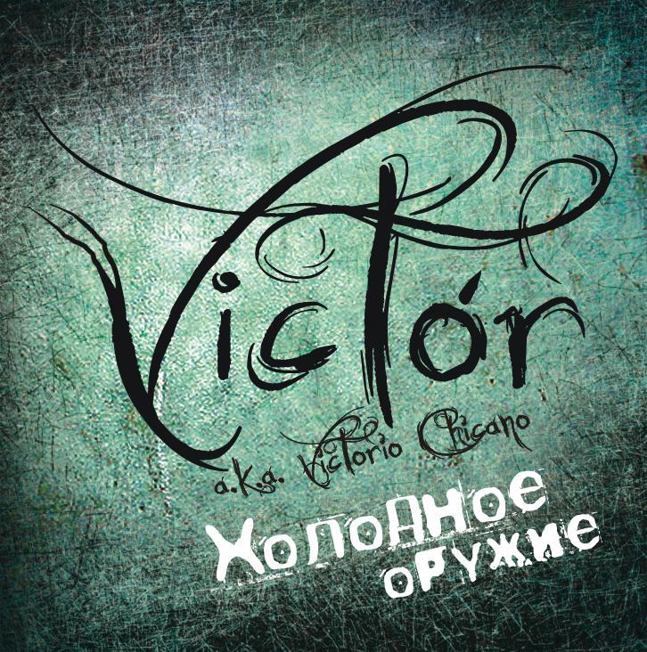 RAN040CD_Victor-Holodnoe_Orugie-2009