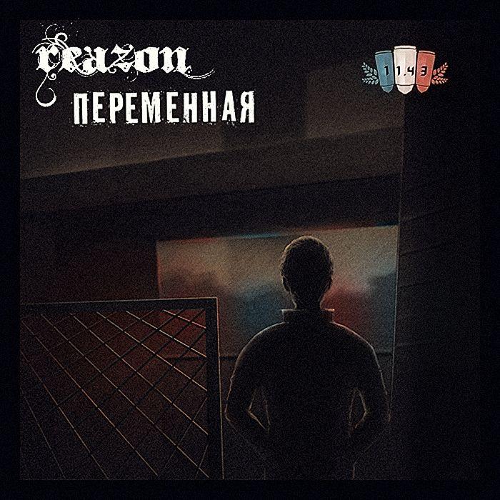 RAN044CD REazon (11.43) - Переменная - 2009