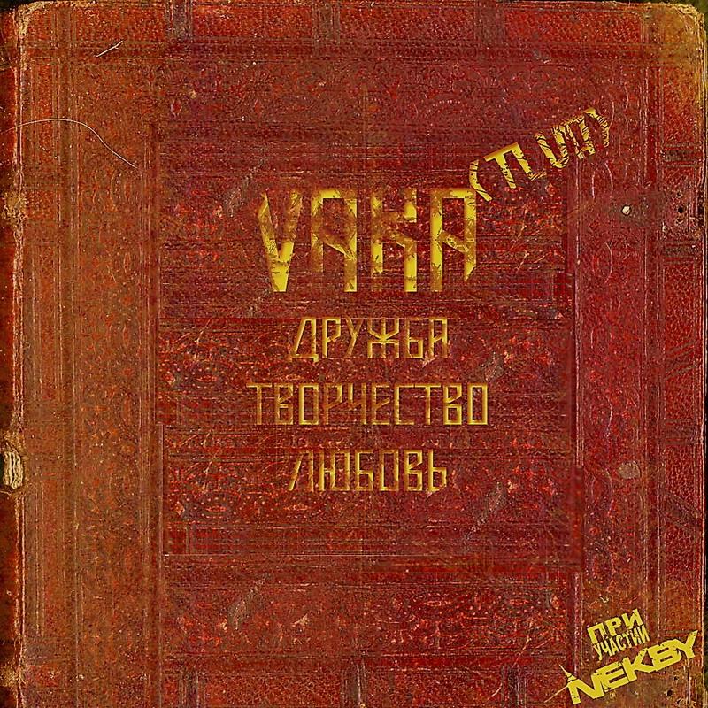 RAN048CD_Vaka (TLVA) «Дружба. Творчество. Любовь» 2009