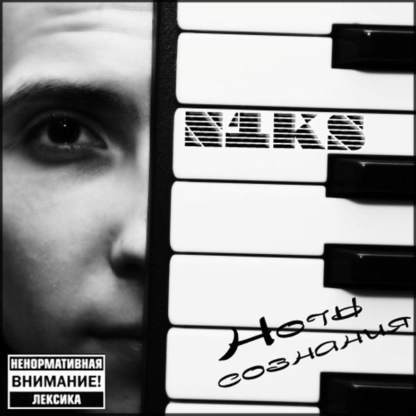 RAN060CD_N1KS  Ноты сознания LP 2010