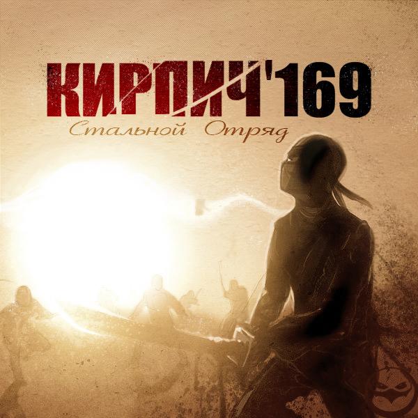 RAN062CD_Кирпич'169 - Стальной Отряд - 2010