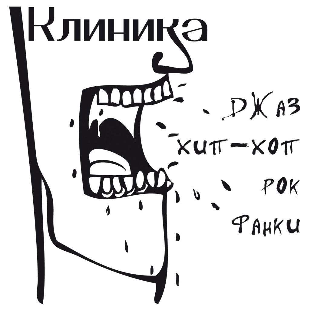 RAN069CD_Клиника - Джаз, Хип-Хоп, Рок, Фанки EP 2010