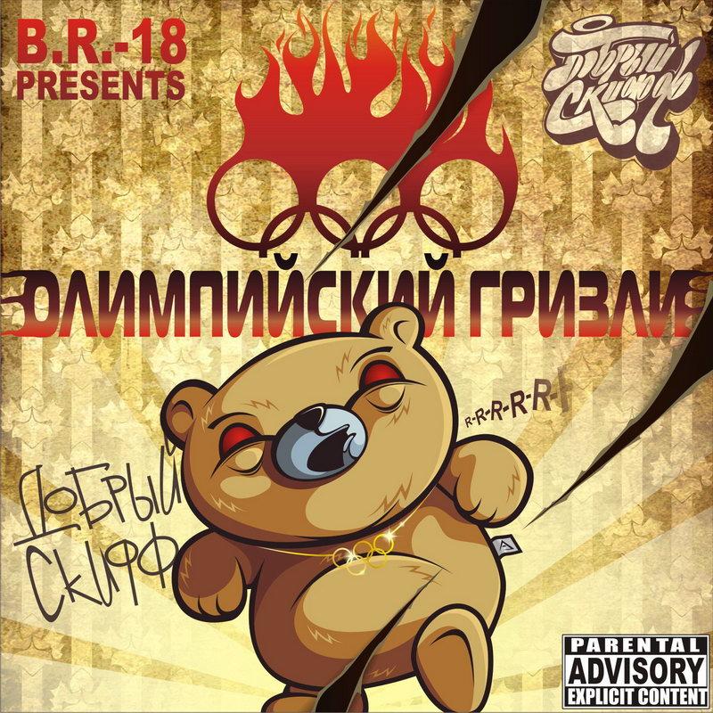 RAN073CD_DОБРЫЙ SKIFF - Олимпийский Гризли - 2011