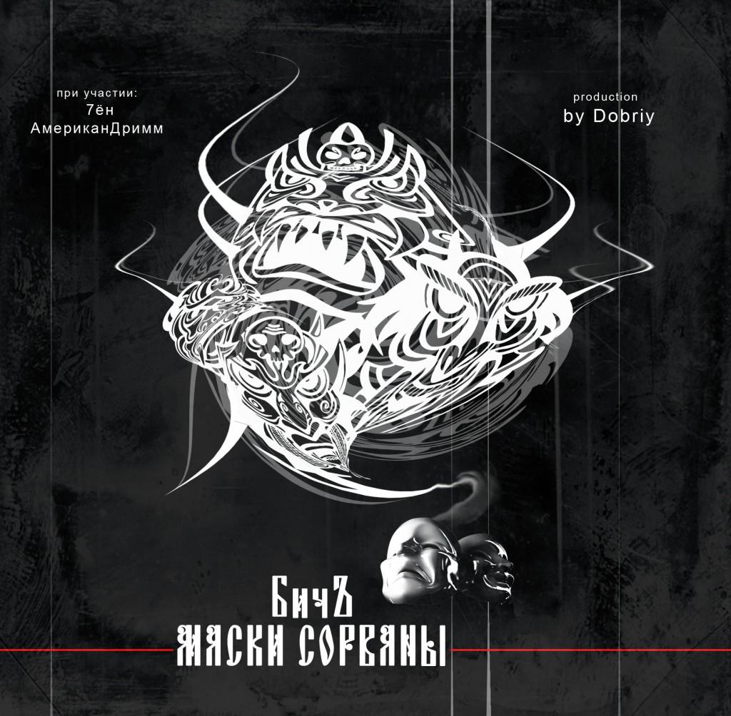 RAN075CD_БичЪ - Маски Сорваны - 2011