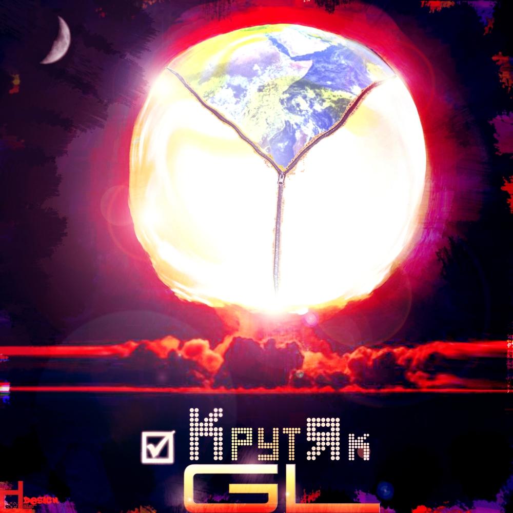 RAN076CD_Джи Эл - Крутяк - 2011