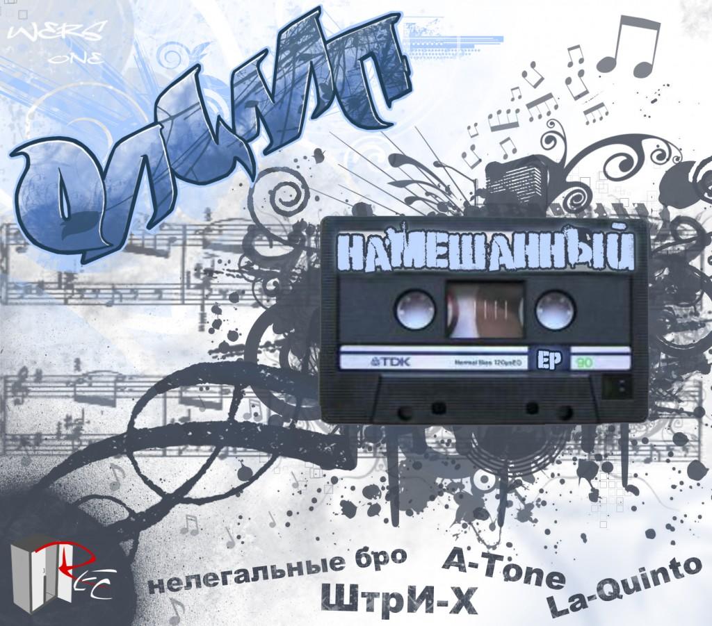 RAN077CD_Олимп - Намешанный ЕР - 2011