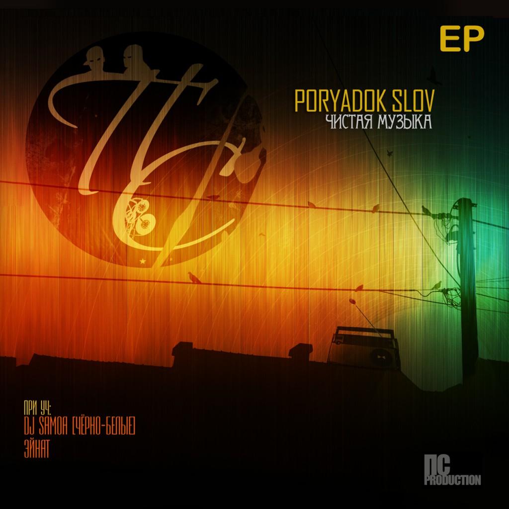 RAN080CD_Порядок Слов - Чистая музыка EP - 2011