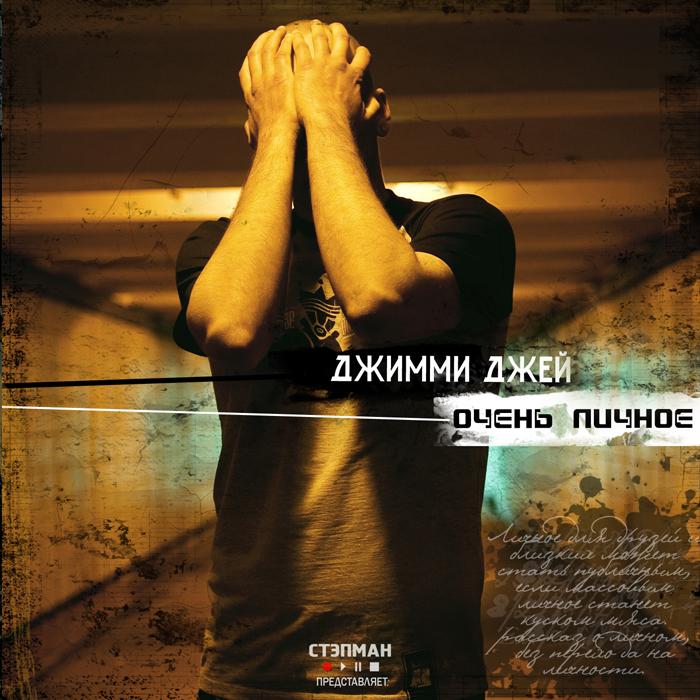 RAN084CD_Джимми Джей - Очень Личное [prod. by Стэпман] - 2011