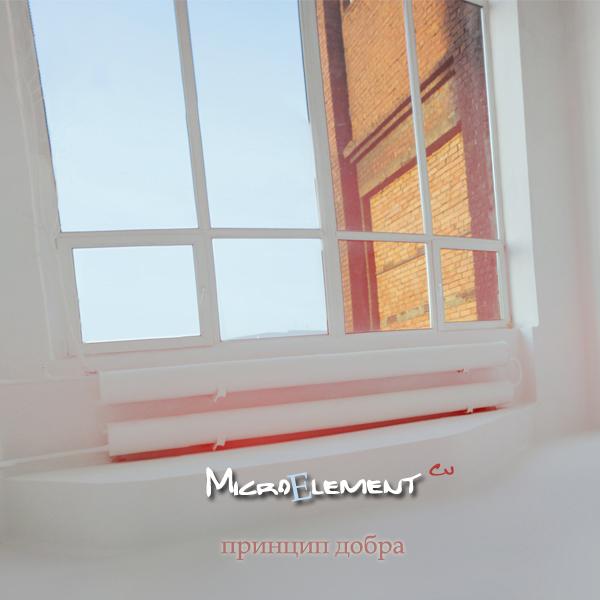RAN088CD_MicroElement - Принцип Добра - 2011