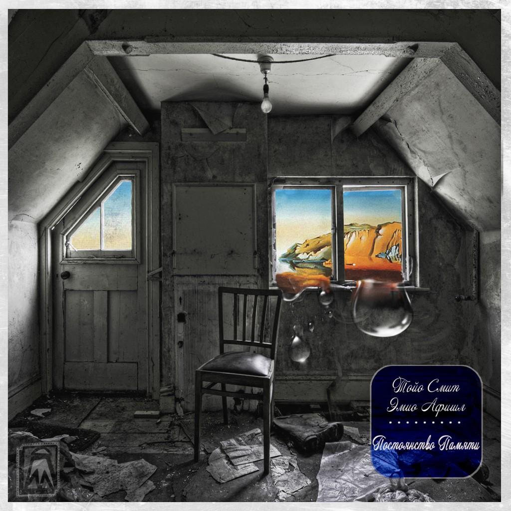 RAN089CD_M.I.N.S.K. (Тойо Смит х Эмио Афишл) - Постоянство Памяти - 2011