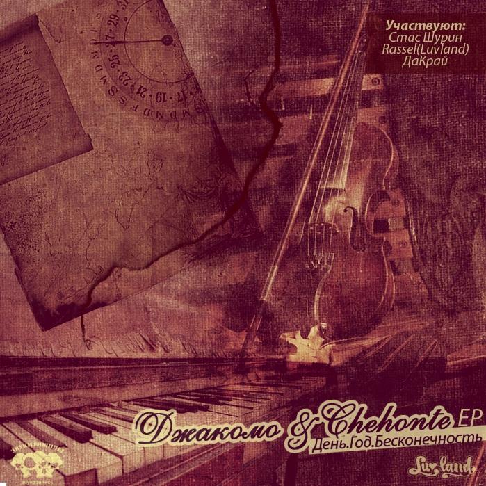 RAN091CD_Джакомо & Chehonte - День. Год. Бесконечность - 2012