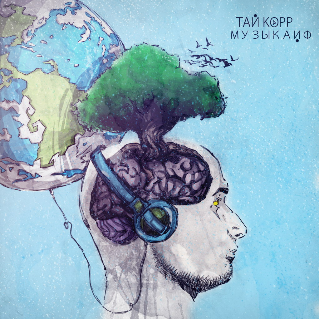 RAN093CD_Тай Корр - Музыкайф - 2012