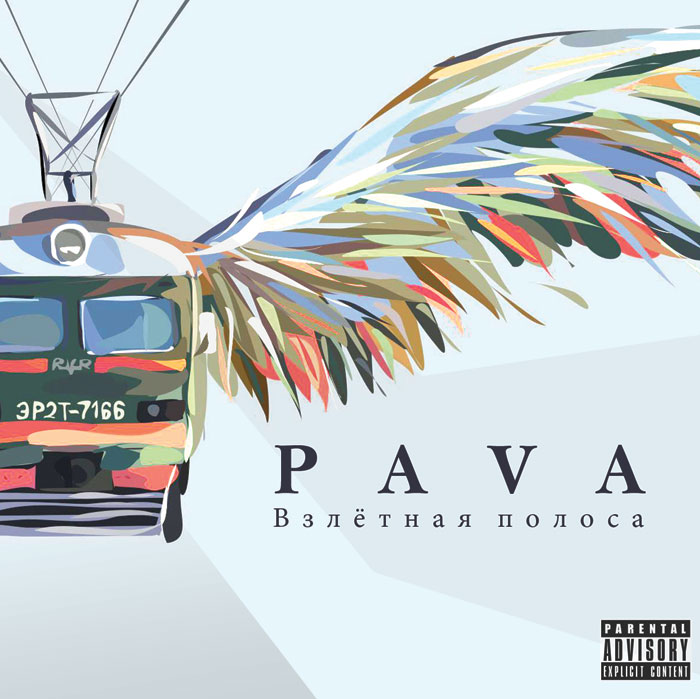 RAN094CD_Pava - Взлетная полоса - 2012