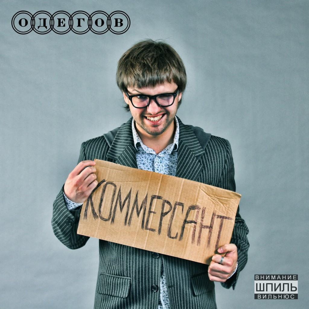 RAN095CD_Одегов - Коммерсант - 2012