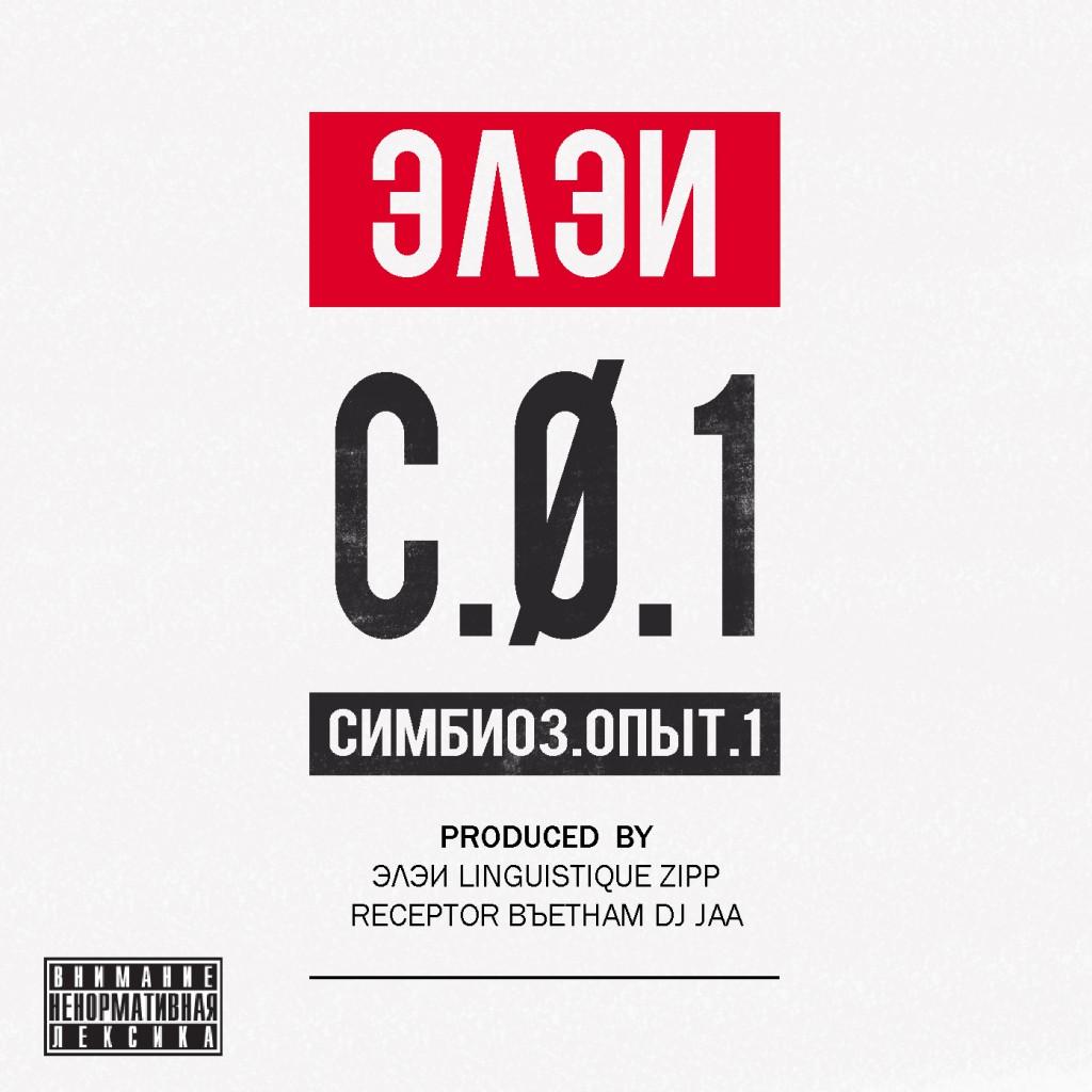 RAN096CD_Элэй – С.О.1 - 2012_front